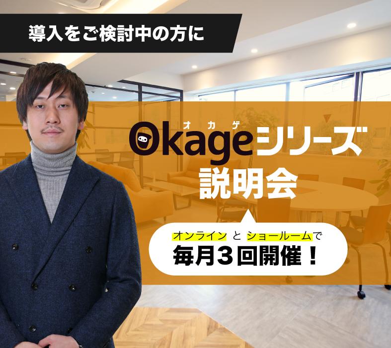 Okageシリーズ説明会