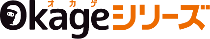 Okageシリーズ