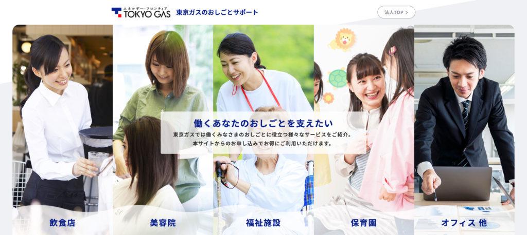 「東京ガスのおしごとサポート」サイトイメージ