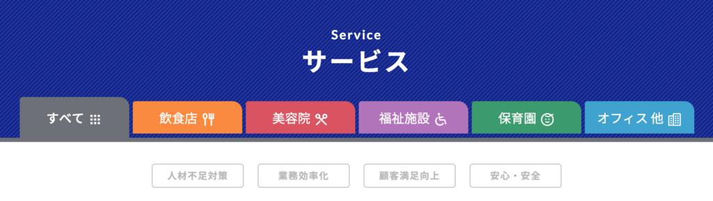 「東京ガスのおしごとサポート」取り扱いカテゴリ