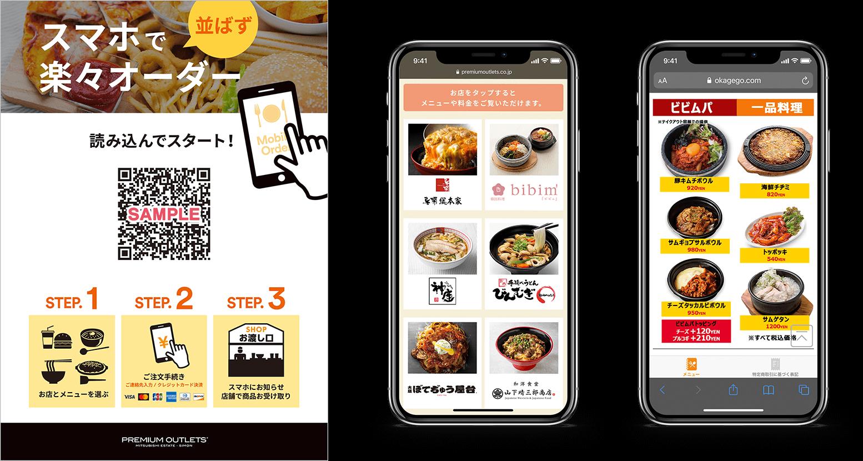 酒々井プレミアム・アウトレット(ポスター・公式サイト) モバイルオーダーイメージ