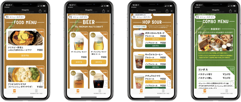 モバイルオーダー「Okage Go店外版」注文画面