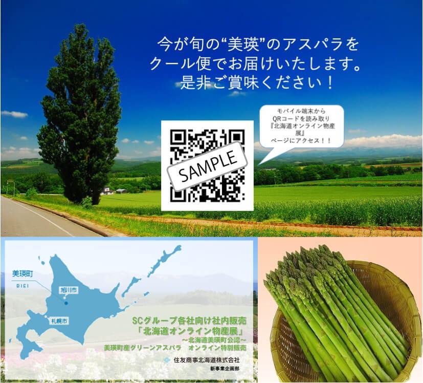 北海道美瑛町産アスパラガスの社内販売で地元生産者を応援