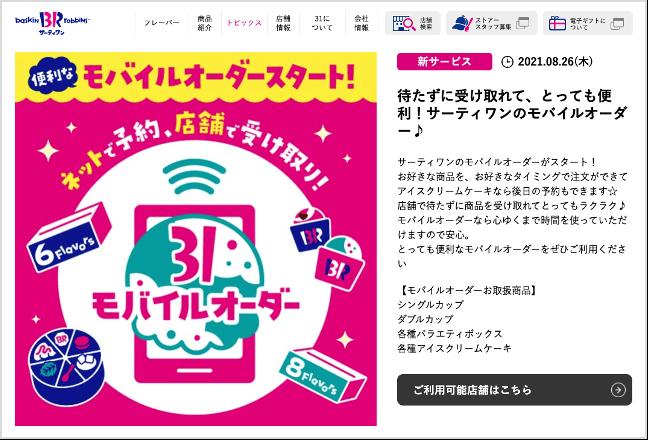サーティワン アイスクリーム公式サイト トピックス