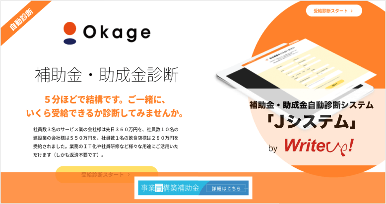 Okage株式会社「Jシステム」診断ページ画面